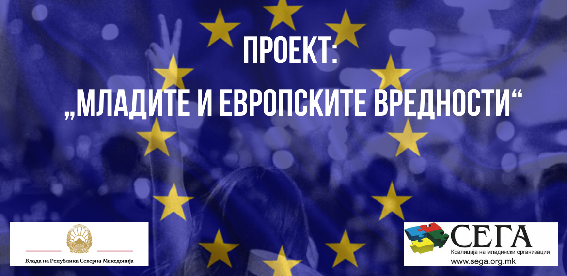 "Coalition SEGA is Starting the Project ""Youth and European Values"""