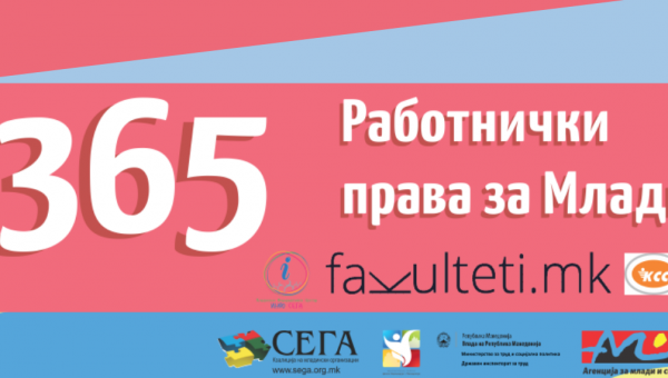"Public call for Inclusion of Local Partners / Youth Organizations in the National Campaign ""365 Labour 'Rights for Youth"""