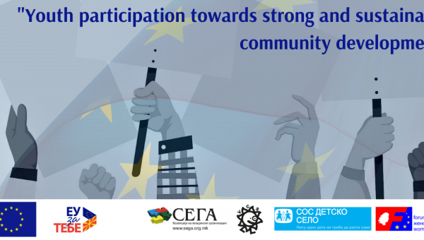 "Coalition SEGA Started Implementing the ""Youth participation for strong and sustainable community development"" Project"